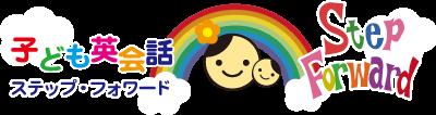 子ども英会話 Step Forward | 愛知春日井市